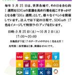 SDGs週間特別ライティング3(第二ホームページ用)のサムネイル